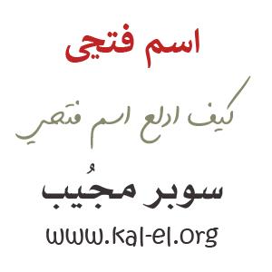 دلع اسم فتحي ماهو دلع فتحي تدليع اسم فتحي وش دلع اسم فتحي كيف ادلع فتحي Fathi سوبر مجيب