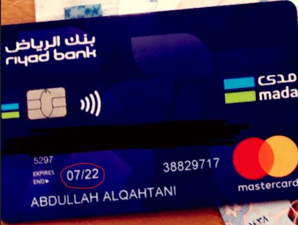 كيف اعرف تاريخ انتهاء بطاقة الصراف الرياض اين يكتب تاريخ انتهاء بطاقة الصراف بنك الرياض سوبر مجيب