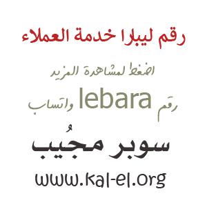 رقم خدمة عملاء ليبارا
