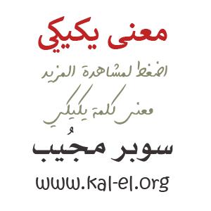 معنى يكيكي معنى كلمة يكيكي ما معنى يكيكي بالعربي وش معنى يكيكي سوبر مجيب