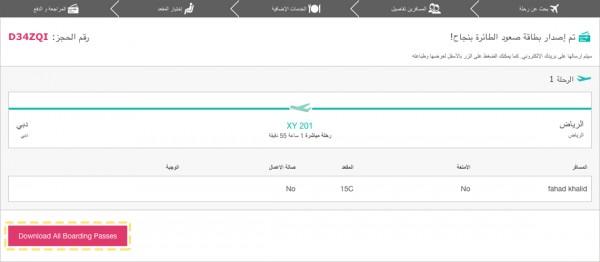 اصدار بطاقة صعود الطائرة ناس وقت اصدار بطاقة صعود الطائرة طيران ناس Online Check In Flynas سوبر مجيب