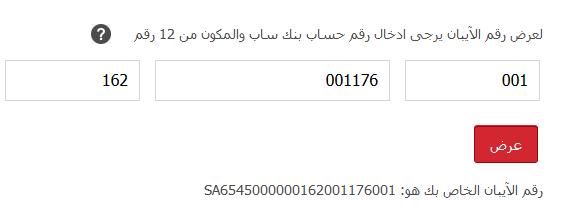 Details Of ايبان ساب رقم الايبان ساب معرفة الايبان بنك ساب معرفة الايبا