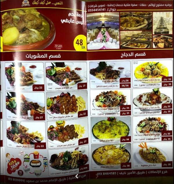 رقم مطعم الركن الذهبي بالدمام الفرسان قائمة مطعم الركن الذهبي بالدمام حي الفرسان سوبر مجيب