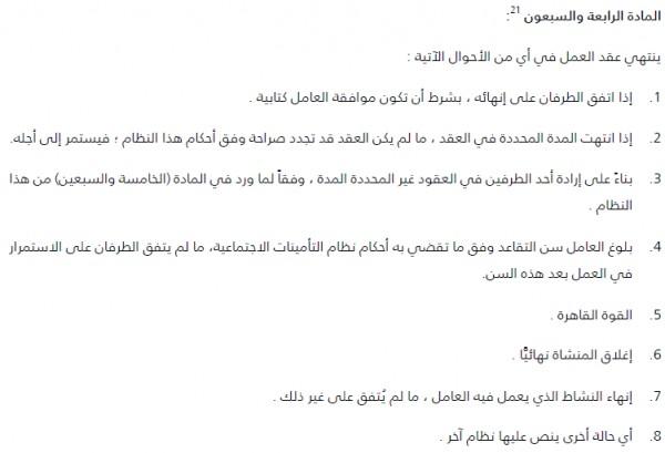 نص المادة 74 من نظام العمل السعودي