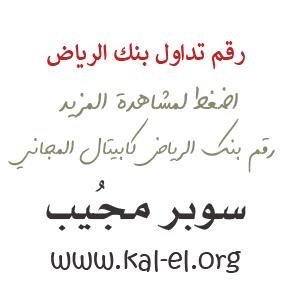 رقم تداول الرياض المجاني رقم الرياض كابيتال رقم هاتف تداول بنك الرياض رقم الرياض المالية المجاني سوبر مجيب