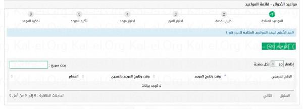 طريقة اصدار سجل الأسرة للامهات حجز موعد اصدار سجل الاسرة للنساء ونموذج سجل العائلة للامهات سوبر مجيب
