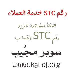 رقم Stc رقم Stc المجاني رقم Stc اعمال رقم Stc استفسار رقم Stc الدعم الفني رقم خدمة العملاء Stc سوبر مجيب