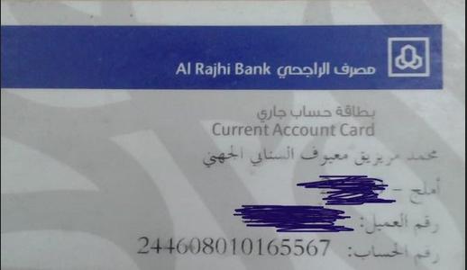 كيف اعرف رقم العميل بنك الراجحي كيف اعرف رقم العميل الهاتف المصرفي بنك الراجحي سوبر مجيب