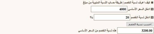 حساب نسبة الخصم حساب نسبة الخصم بين رقمين حساب نسبة الخصم بالمئة حساب نسبة الخصم بالريال سوبر مجيب