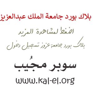 بلاك بورد عبدالعزيز بلاك بورد عبدالعزيز Sign In بلاك بورد King Abdulaziz Blackboard بلاك بورد جامعة عزوز سوبر مجيب