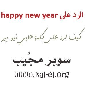 الرد الصحيح على Happy New Year بالانجليزي الرد على هابي نيو يير بالانجليزي Happy New Year الرد على سوبر مجيب