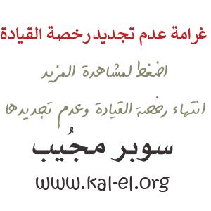 غرامة عدم تجديد رخصة القيادة غرامة عدم تجديد الرخصة غرامة عدم تجديد رخصة القيادة السعودية سوبر مجيب