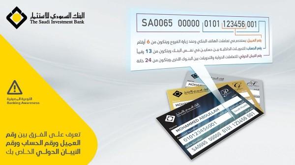 معرفة رقم الحساب من رقم الايبان السعودي للاستثمار طريقة معرفة رقم الحساب من رقم الايبان البنك السعودي للاستثمار سوبر مجيب