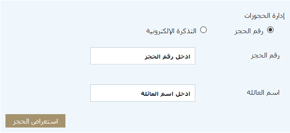 رقم الخطوط السعودية حجز التذاكر الحكومية