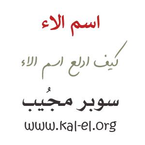دلع اسم الاء ماهو دلع الاء تدليع اسم الاء وش دلع اسم الاء كيف ادلع اسم الاء Alaa سوبر مجيب