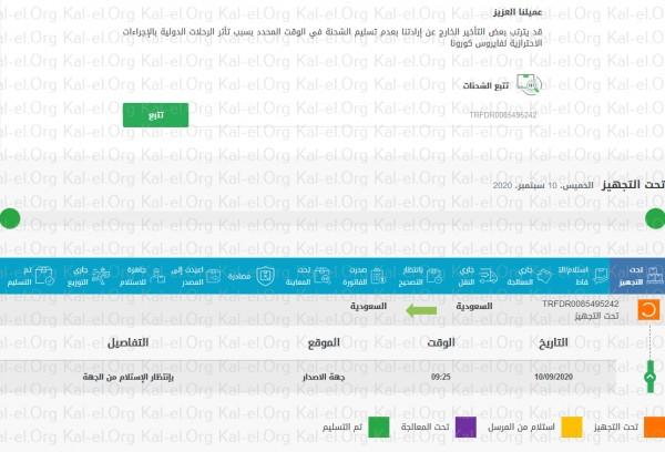 تحت التجهيز البريد السعودي تحت التجهيز تحت التجهيز Under Process البريد السعودي تتبع الشحنات سوبر مجيب