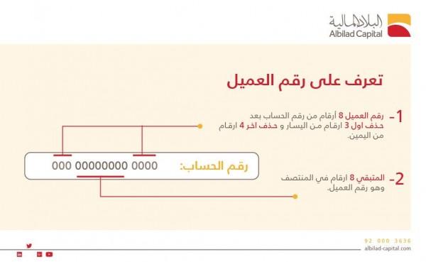 كيف اعرف رقم العميل بنك البلاد ؟ رقم العميل بنك البلاد كيف ...