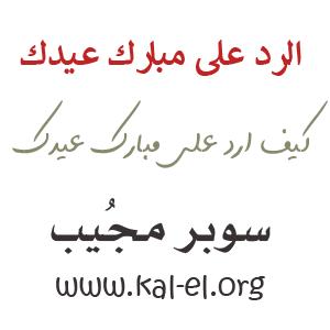 الرد على مبارك عيدك الرد على كلمة مبارك عيدك مبارك عيدك الرد رد على مبارك عيدك سوبر مجيب