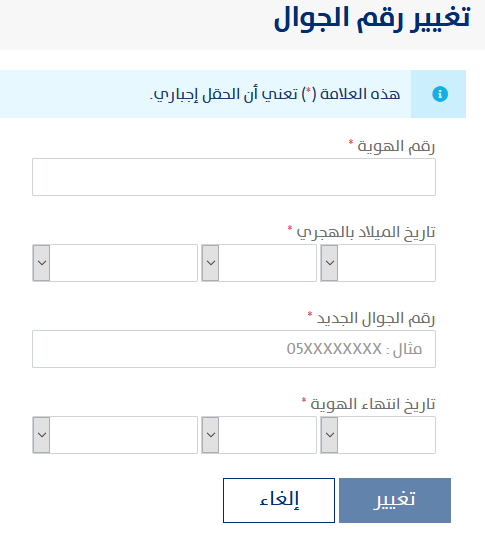 كيف اغير رقم جوالي حساب المواطن تغيير رقم الجوال حساب المواطن تعديل رقم جوال حساب المواطن سوبر مجيب