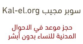 طريقة حجز موعد في الاحوال المدنية للنساء حجز موعد الاحوال بدون أبشر للنساء سوبر مجيب