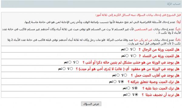 حساب الميراث وزارة العدل