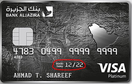 كيف اعرف تاريخ انتهاء بطاقة الصراف الجزيرة اين يكتب تاريخ انتهاء بطاقة الصراف بنك الجزيرة سوبر مجيب