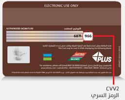 رقم البنك السعودي للاستثمار