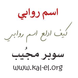 دلع اسم روابي ماهو دلع روابي تدليع اسم روابي وش دلع اسم روابي كيف ادلع اسم روابي Rawabi سوبر مجيب