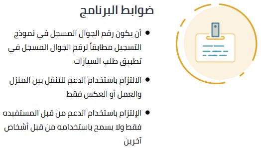 شروط التسجيل في وصول شروط برنامج وصول للنقل برنامج وصول طاقات شروط سوبر مجيب