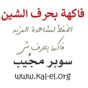 شــ أسماء أولاد بحرف الشين حروف